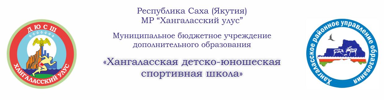 Хангаласская ДЮСШ